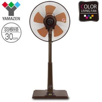 30cmリビング扇風機 風量3段階 (マイコンスイッチ)切タイマー付き YLM-G307 ブラウン 扇風機 リビングファン サーキュレーター おしゃれ【あすつく】