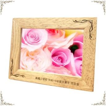 木製 飾り罫デザインフォトフレーム L判対応 ナチュラル PHF-823-NL-DESIGN [結婚][ギフト]