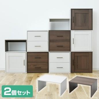 コの字ラック 2個セット 仕切り おうちすっきりシェルフ 対応収納ボックス 2個組 キューブボックス 木製 カラーボックス コの字 棚 木製 ディスプレイ