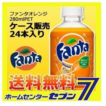 ファンタオレンジ280mlPET コカ・コーラ [【ケース販売】 コカコーラ ドリンク 飲料・ソフトドリンク]