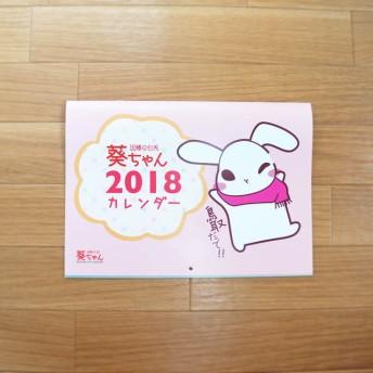 2018年葵ちゃんカレンダー