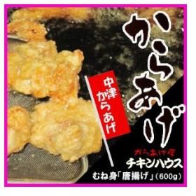鶏 唐揚げ からあげ 中津からあげ (むね身/600g) チキンハウス