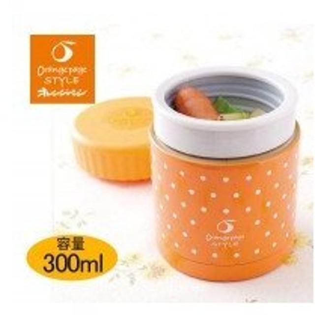 オレンジページスタイル 保温・保冷ランチポット300ml(オレンジ) OPS-101