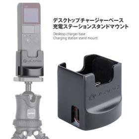 デスクトップ チャージャー ベース 充電 ステーション スタンド マウント 1/4 穴付き ハンド  ポケット MA-315