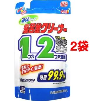 バスリフレ 液体風呂釜クリーナー 1つ穴・2つ穴両用 (350g2袋セット)