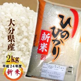 ひのひかり ヒノヒカリ 24年度 九州大分県産 2kg