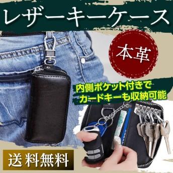 送料無料 キーケース スマートキー メンズ レディース ケース カードキー レザー 本革 革 シンプル おしゃれ
