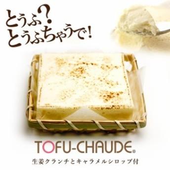 (送料別)とろふわ トーフチャウデ【レアチーズケーキ】【北海道産クリームチーズ 豆腐】【内祝い】【ギフト】【プレゼント】