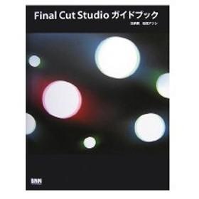 Final Cut Studioガイドブック 中古書籍