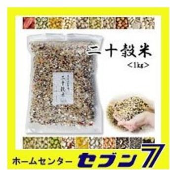 サンヨーコーヒー 二十穀米 (1kg) 133913