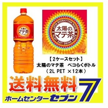 コカ・コーラ 【2ケースセット】 太陽のマテ茶 ペコらくボトル 2L PET 送料無料