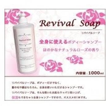 Revival Soap(リバイバルソープ) ボディーシャンプー 1000ml