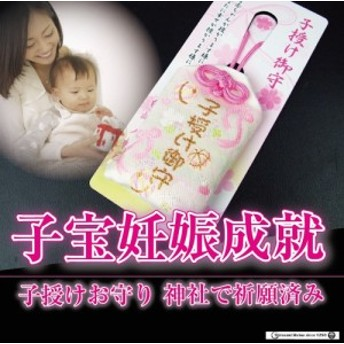 子宝妊娠成就 子授けお守り 岩国に鎮座する神社白崎八幡宮で祈願済み