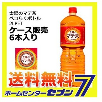 太陽のマテ茶 ペコらくボトル 2LPET コカ・コーラ [【ケース販売】 コカコーラ ドリンク 飲料・ソフトドリンク]