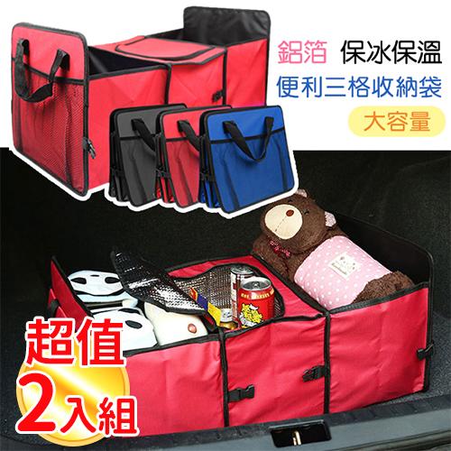【超值2入組】 車用折疊式三格保溫收納袋53L 贈高級車用掛袋 收納女王