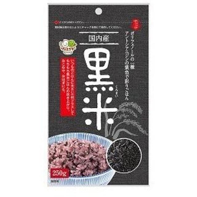 げんきダネ倶楽部 黒米 ( 250g )/ げんきダネ倶楽部
