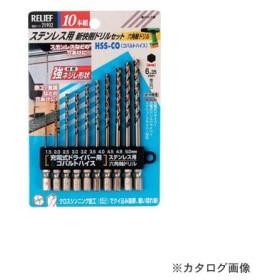 イチネンMTM(ミツトモ) 10本組 ステン用 コバルトハイスドリル 21902