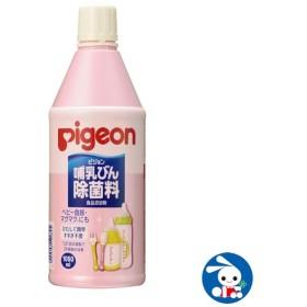 ピジョン)哺乳瓶除菌料 1050ML