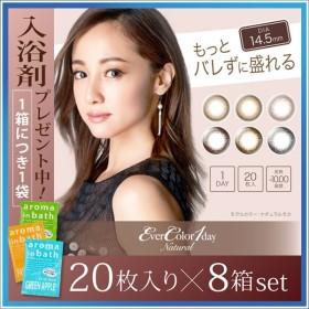 【B8】エバーカラーワンデーナチュラル(20袋) 8箱/入浴剤8袋プレゼント中♪