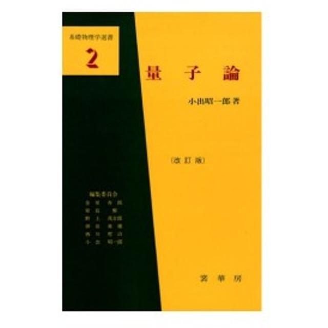 量子論 (基礎物理学選書) 中古書...