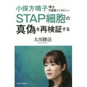 小保方晴子博士守護霊インタビュー STAP細胞の真偽を再検証する/大川隆法