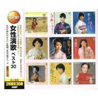 女性演歌 ベスト30(CD2枚組)