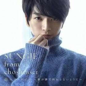 CD/ユメノカイカ ~夢が夢で終わらないように~ (Type-C)/ソンジェ from 超新星/YRCS-95095