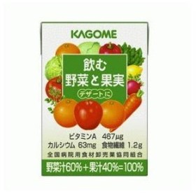 カゴメ 飲む野菜と果実 デザートに 100ml×40 【栄養】
