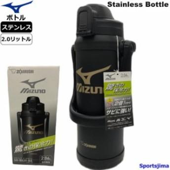 水筒 2リットル ミズノ 保冷専用 ワンタッチ ステンレス ボトル 16JYA02009 ブラック 象印 MIZUNO クールボトル SDBX20