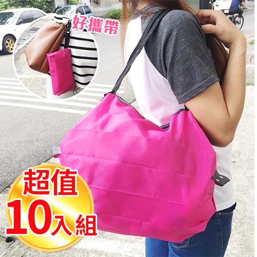10入組-旅行收納用品  旅行必備可折疊收納後背包