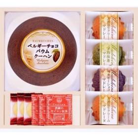 セレクトスイーツ詰合せ~ベルギーチョコバウムクーヘン~洋菓子/HKBS-25