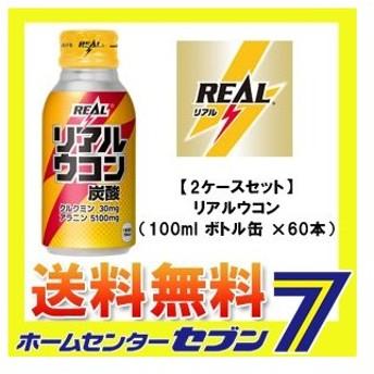 コカ・コーラ 【2ケースセット】 リアルウコン 100ml ボトル缶 送料無料