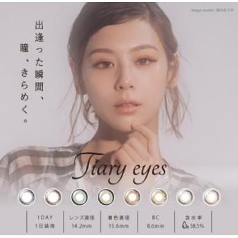 ティアリーアイズ Tiary Eyes 1day 10枚入 (カラーコンタクト カラコン 西内まりや)【会員ランクに関わらず一律P10倍】