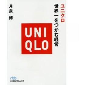 ユニクロ世界一をつかむ経営/月泉博