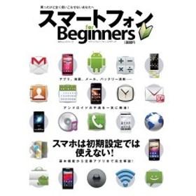 スマートフォン for Beginners (100%ムックシリーズ) 中古書籍