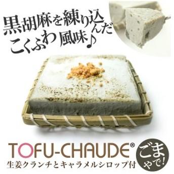 こくふわ黒胡麻レアチーズケーキ トーフチャウデ