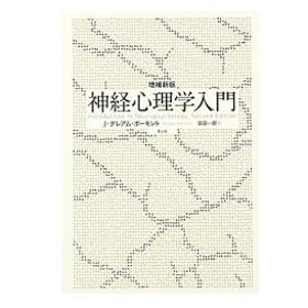 神経心理学入門 (増補新版) 中古書籍