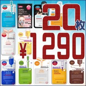 【20枚 】【 全12種類セット 】【 日本国内発送 】【 早速・安心 】【 MEDIHEAL 】【 メディヒール 】【 購入前自分に合う5種類選ぶをセット 】
