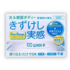コーティング剤 CCワックス プラス[S117]