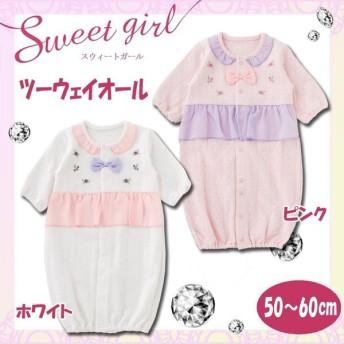 P5503 Sweet girl スウィートガール ツーウェイオール 50〜60cm ホワイト・P5503-W