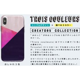 スマートフォンケース シンプルな3色デザイン ハードケース アーティスティックなトリコロール 水彩