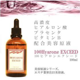 100ヒアロンエクシード美容液 100ml