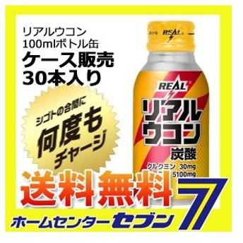 リアルウコン100mlボトル缶 コカ・コーラ [【ケース販売】 コカコーラ ドリンク 飲料・ソフトドリンク]