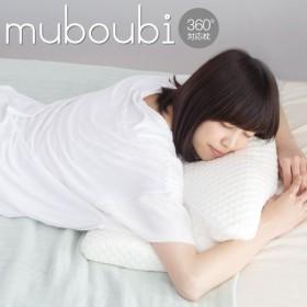 枕 寝返り自由! 枕 専用カバー付 muboubi 肩 まくら リラックス 睡眠 寝返り 低反発 うつ伏せ 姿勢 肩こり