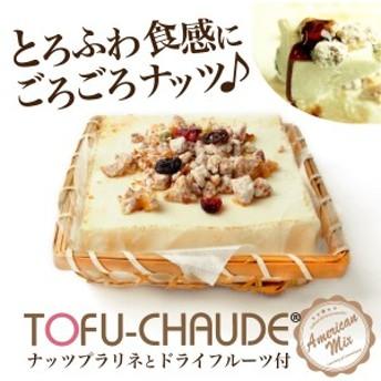 ごろふわレアチーズケーキ トーフチャウデ【チーズケーキ】【豆腐】【ナッツ】【ギフト】【内祝】