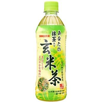 [送料無料]【スグくる特価】一本あたり87円 サンガリア あなたの抹茶入り 玄米茶 500mlペット 24本入り