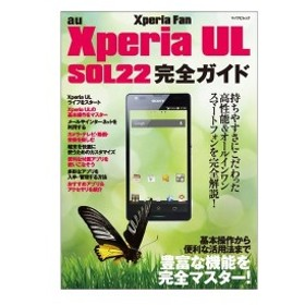 au Xperia UL SOL22 完全ガイド (マイナビムック) (Android Fan) 中古書籍