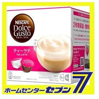 ネスカフェ ドルチェ グスト 専用カプセル ティーラテ 16P ネスレ nestle [ネスカフェ カプセル式 カフェバラエティ Tea Latte coffee nescafe dolce gusto ]