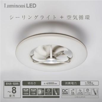 KCC-08CM ルミナス LEDシーリングライト サーキュレーター 8畳 [リモコン付き /8畳 /白色 電球色]