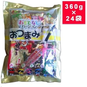谷貝食品工業 おつまみZ(おもてなしバージョン) 珍味詰合せ 360g×24袋 送料無料